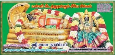 Sri Saranarayana perumal – Thiruvathigai