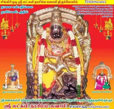 Sri Narasimhar Temple- Singarkudi