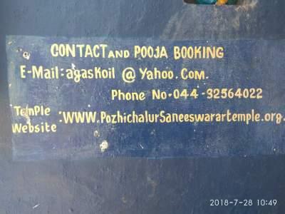 Sri Agatheeswarar Temple-Pozhichalur