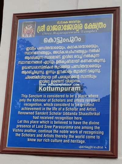 Sri Rajarajeshwarar Temple-Taliparamba