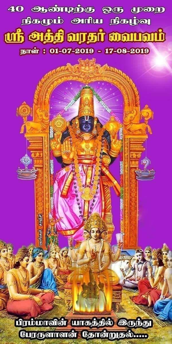 Sri Narayanan manthra