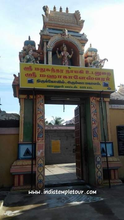 Sri Mahakaleswarar - Irumbai